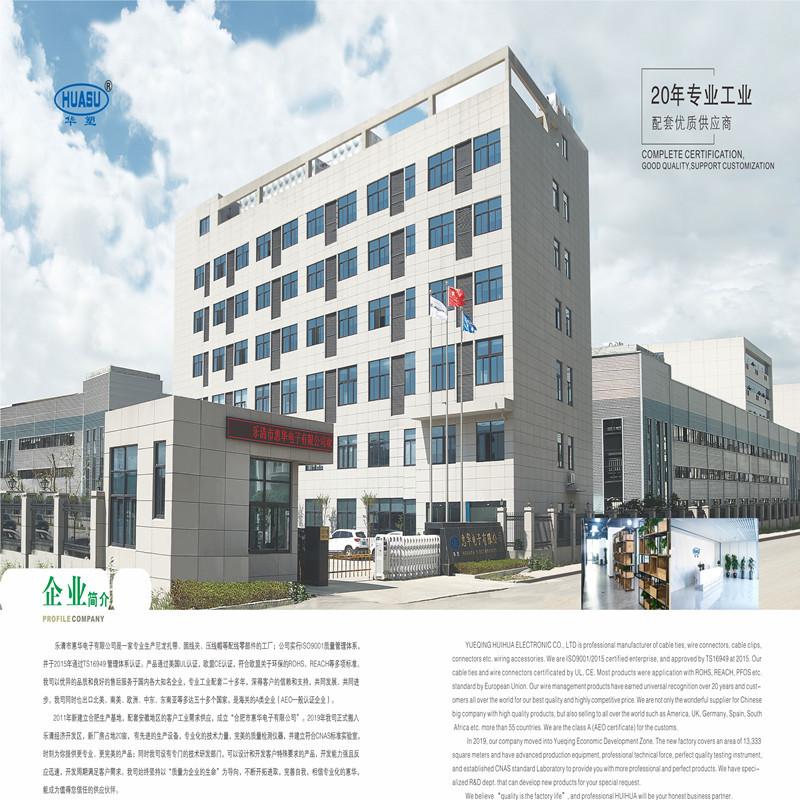 Yueqing Huihua Electronic CO.,LTD